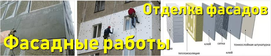 Утепление квартир в Минске.